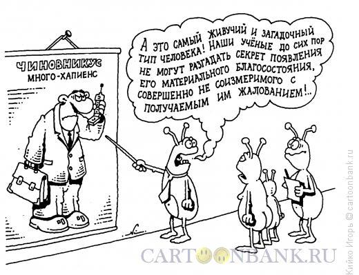 Карикатура: Исследование чиновника, Кийко Игорь