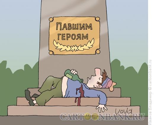 Карикатура: Падший антигерой, Иванов Владимир
