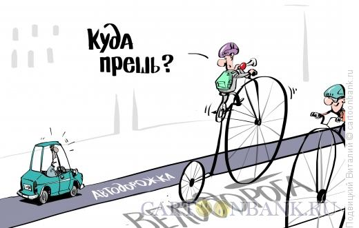Карикатура: Велодорога, Подвицкий Виталий