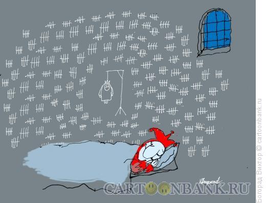 Карикатура: Заключенный шут, Богорад Виктор