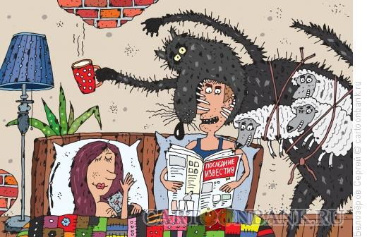 Карикатура: Газета, Белозёров Сергей