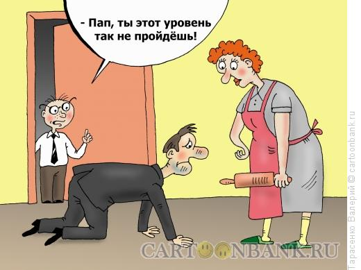 Карикатура: Первый уровень, Тарасенко Валерий