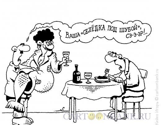 Карикатура: Селедка, Кийко �горь