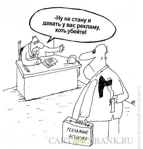 Карикатура: Все серьезно, Шилов Вячеслав