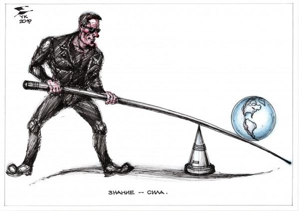 Карикатура: Знание - сила . Похоже , товарищ знает законы Архимеда ., Юрий Косарев