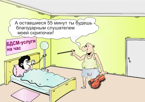 Карикатура: Слушатель скрипочки, Алекс Хилый