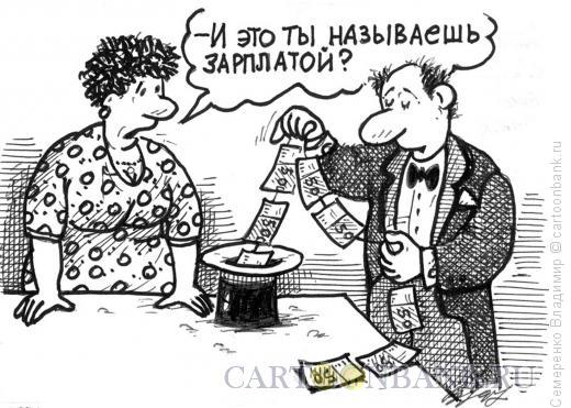 Карикатура: Фокусник, Семеренко Владимир