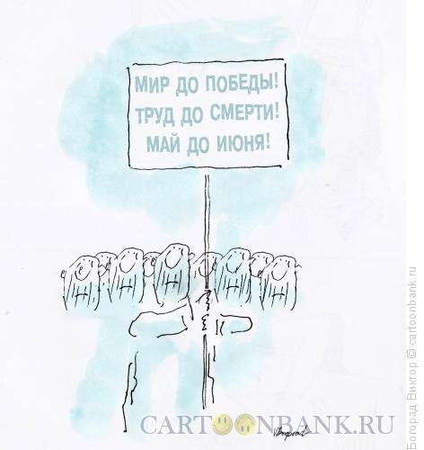 Карикатура: Майские лозунги, Богорад Виктор