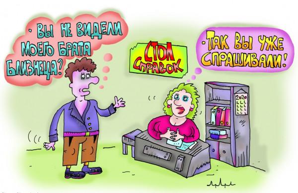 Карикатура: снова потерялся..., leon2008