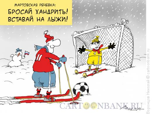 Карикатура: Зимний футбол, Воронцов Николай
