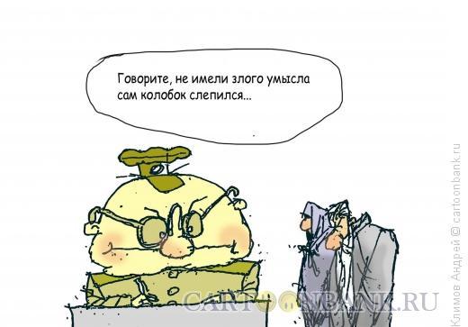 Карикатура: Колобок, Климов Андрей