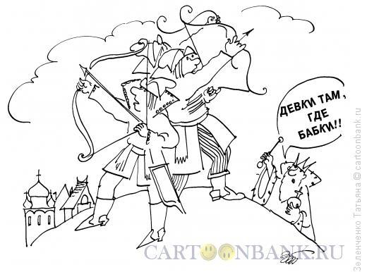 Карикатура: КУДА СТРЕЛА УПАДЕТ, Зеленченко Татьяна