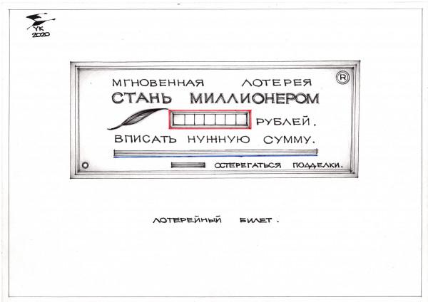 Карикатура: Лотерейный билет ., Юрий Косарев