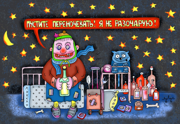 Карикатура: не выгоняйте! умоляем!!!, leon2008