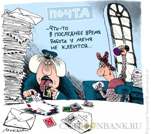 Карикатура: Почта, Воронцов Николай