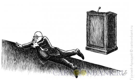 Карикатура: прыжок, Гурский Аркадий