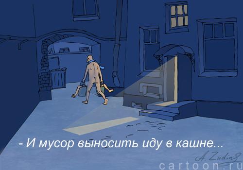 """Карикатура: Иллюстрация к """"Размышлению"""", Александр Зудин"""