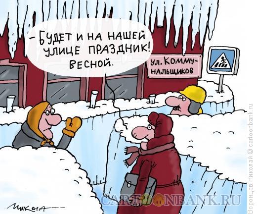 Карикатура: Коммунальщики, Воронцов Николай