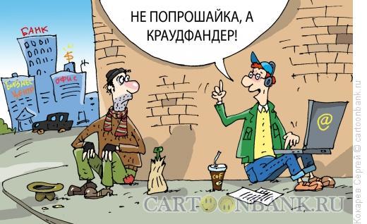 Карикатура: краудфандинг, Кокарев Сергей