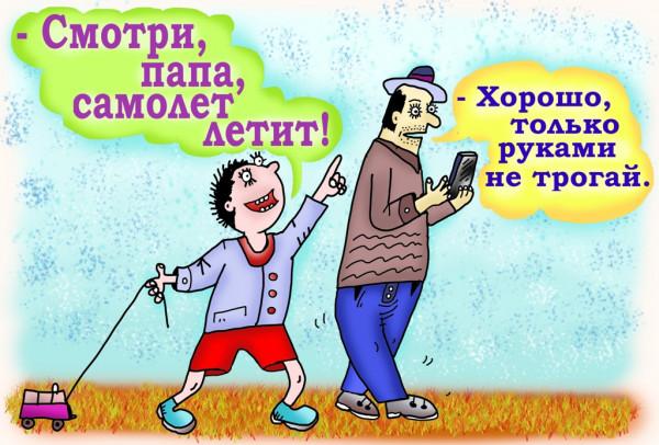Карикатура: папа знает, что говорит., leon2008