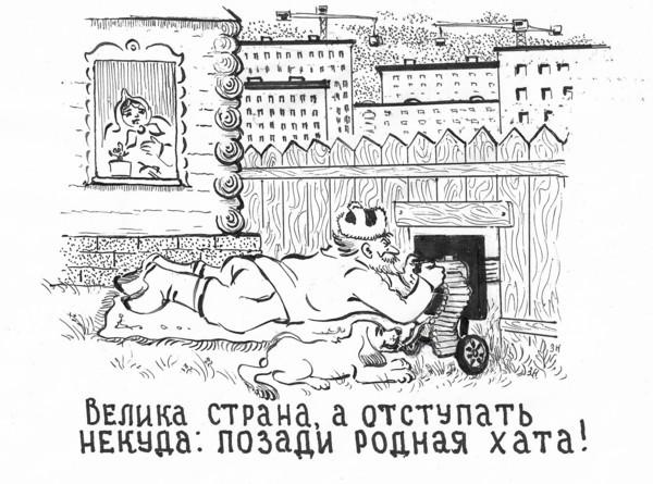Карикатура: Позади родная хата, Зеркаль Николай Фомич