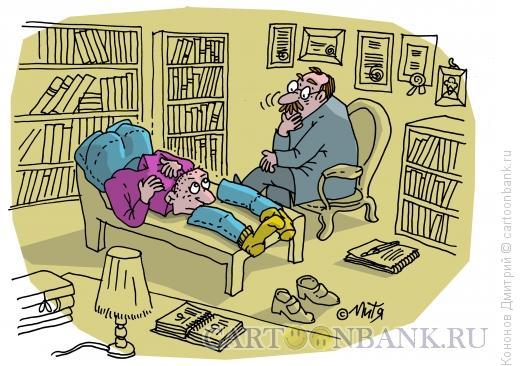 Карикатура: у психотерапевта, Кононов Дмитрий