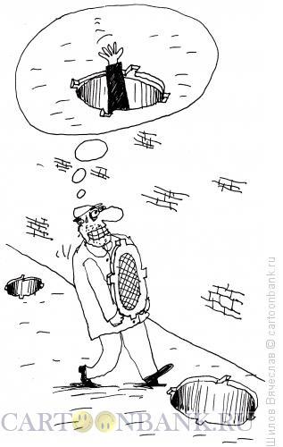 Карикатура: Украденный люк, Шилов Вячеслав