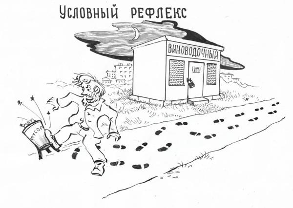 Карикатура: Условный рефлекс, Зеркаль Николай Фомич