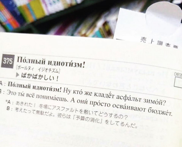 Мем: Японский учебник русского языка