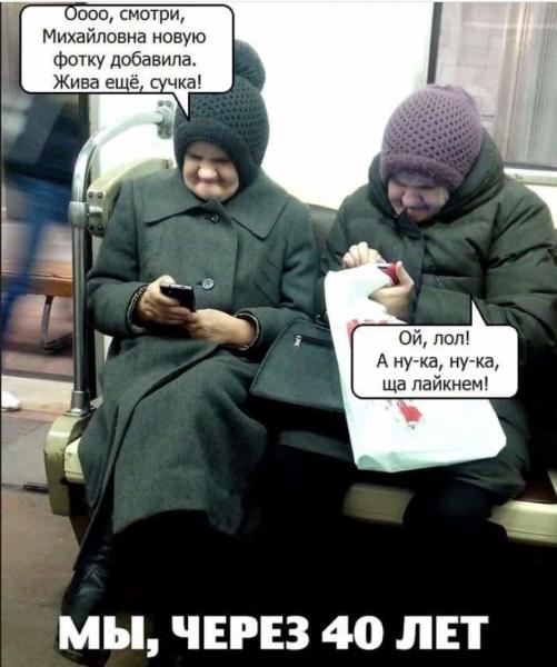 Мем: А мы не будем сидеть на скамейках у подъезда.