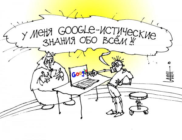 Карикатура: GOOGLE, Юрий Санников