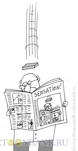 Карикатура: Информация, Шилов Вячеслав