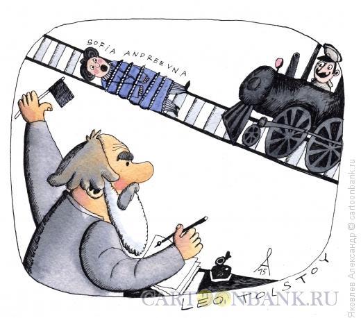 Карикатура: Лев Толстой, Яковлев Александр