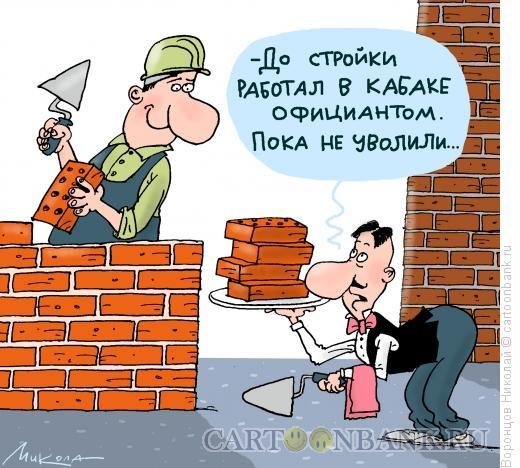 Карикатура: Официант, Воронцов Николай