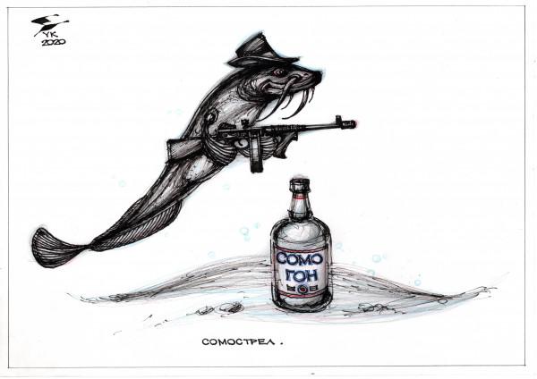Карикатура: Сомострел . Или - Сомогонщик ., Юрий Косарев