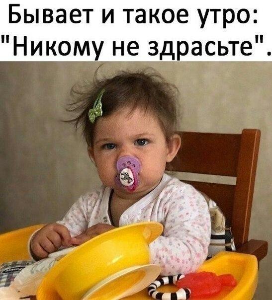 Мем: Утро понедельника