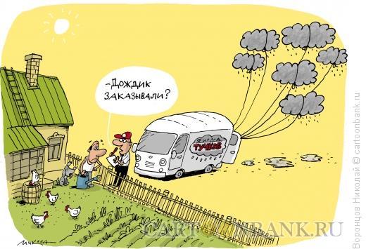 Карикатура: Дождик, Воронцов Николай
