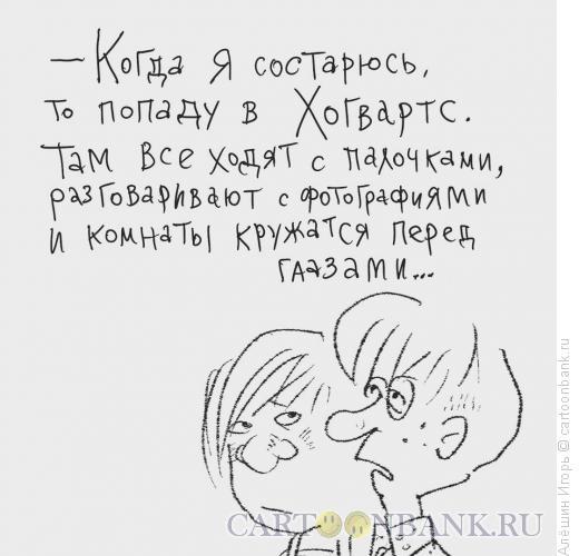 Карикатура: о старости, Алёшин Игорь
