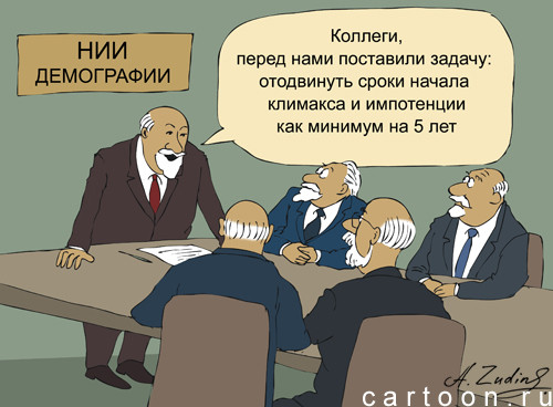 Карикатура: Демографическая яма, Александр Зудин