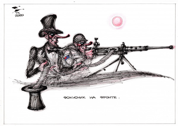 Карикатура: Фокусник на фронте ., Юрий Косарев