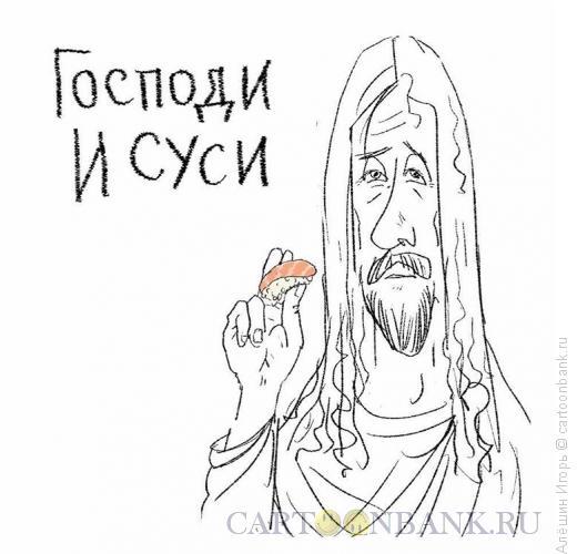 Карикатура: господи и суси, Алёшин Игорь