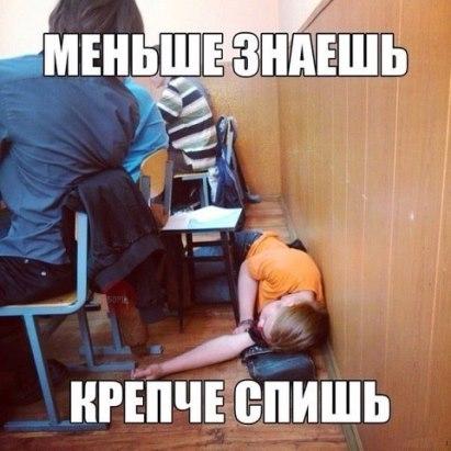Мем: Меньше знаешь - крепче спишь