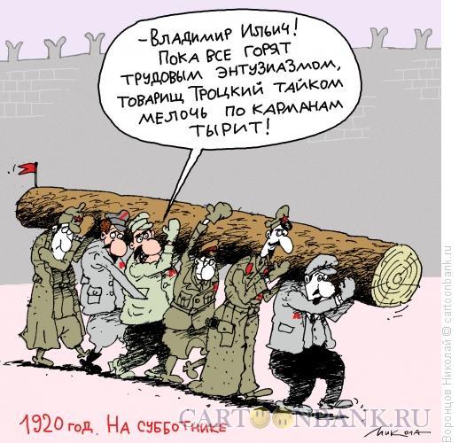 Карикатура: На субботнике, Воронцов Николай