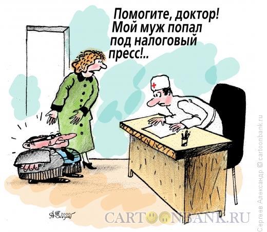 Карикатура: Налоговый пресс, Сергеев Александр