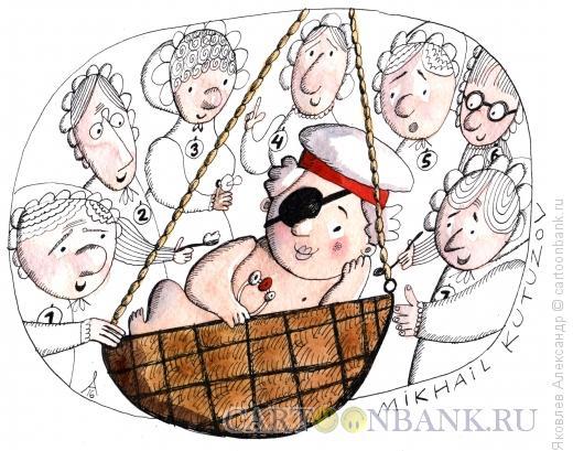 Карикатура: Семь нянек, Яковлев Александр
