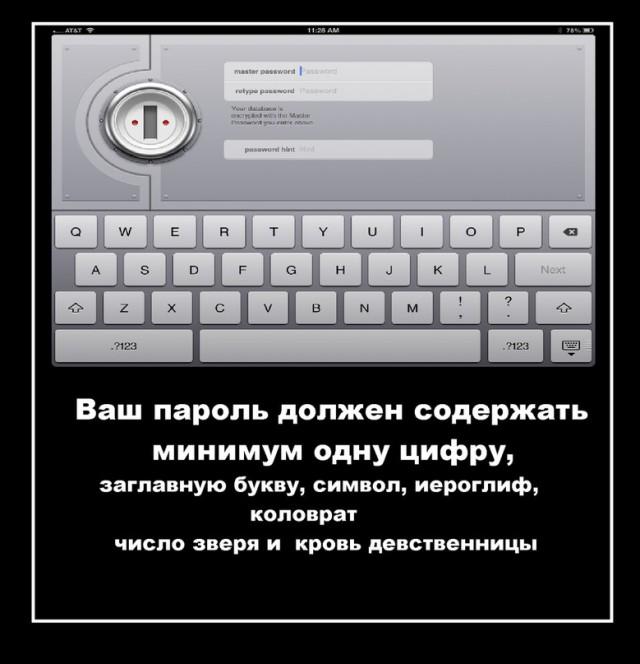 Мем: Ваш пароль