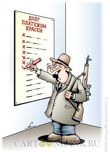 Карикатура: Долги и расплата, Кийко Игорь