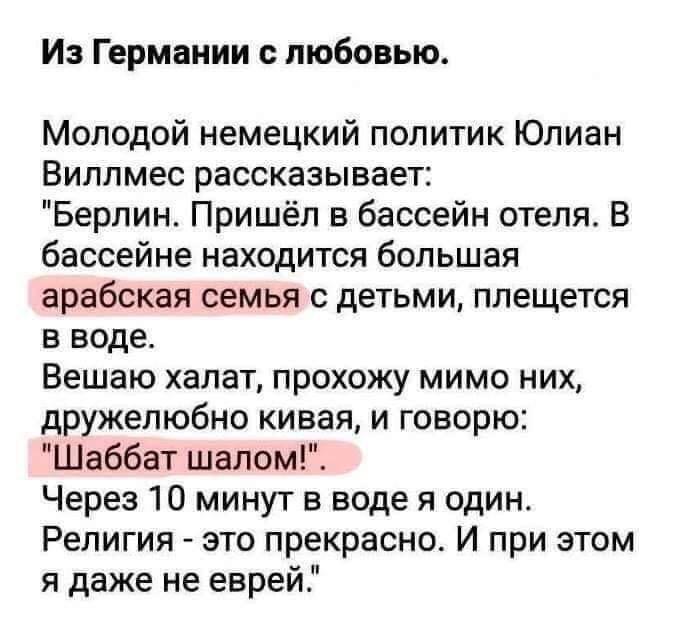 Мем: Шаббат шалом, Максим Камерер