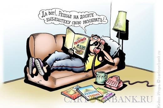 Карикатура: Библиотека, Кийко Игорь