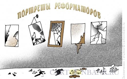 Карикатура: Галерея портретов реформаторов, Зеленченко Татьяна